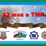 Открытый Чемпионат Самарской области по спортивному метанию ножей, посвященный Дню Победы в ВОВ