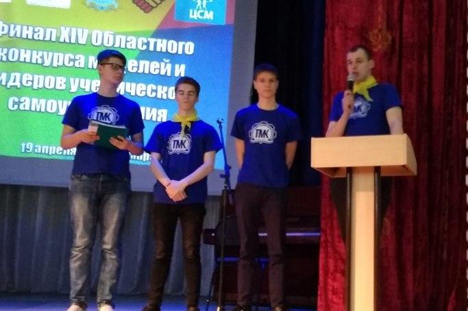 XIV Областной конкурс моделей и лидеров ученического самоуправления