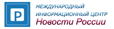 МИЦ Новости России