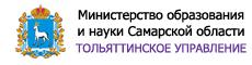 Тольяттинское управление МОиН СО