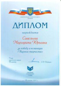 Диплом победителя в конкурсе на именную стипендию главы г.о.Тольятти