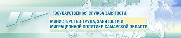 Государственная служба занятости. Министерство труда, занятости и миграционной политики Самарской области